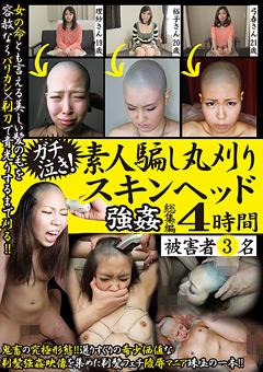ガチ泣き!素人騙し丸刈りスキンヘッド強姦 4時間総集編
