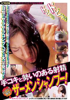 ロングヘア限定 手コキと勢いのある射精 ザーメンシャンプー!