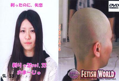 剃りっ怒 vol.33 おまーじゅ