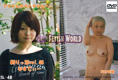 剃りっ怒vol.48 なすてぃー