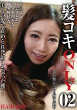 髪コキオンリー2 髪フェチ動画